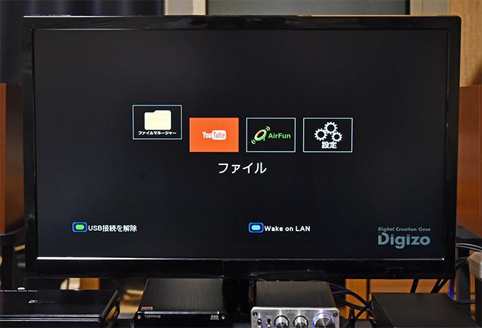 デジ像 PAV-MP2YTHRのホーム画面