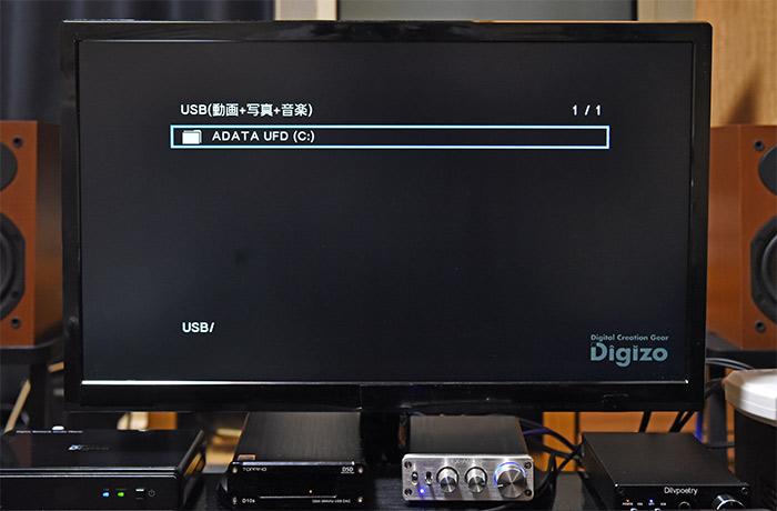デジ像 PAV-MP2YTHRでUSBメモリーを選択