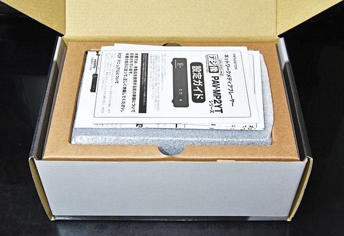デジ像 PAV-MP2YTHR のボックスの中身
