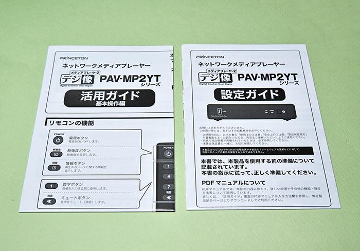 デジ像 PAV-MP2YTHR の設定ガイド