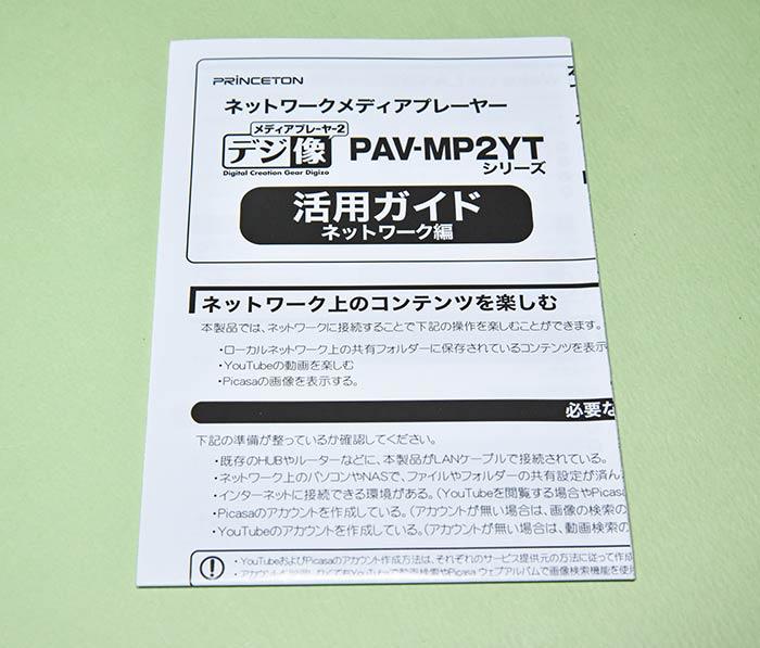 デジ像 PAV-MP2YTHR の活用ガイド