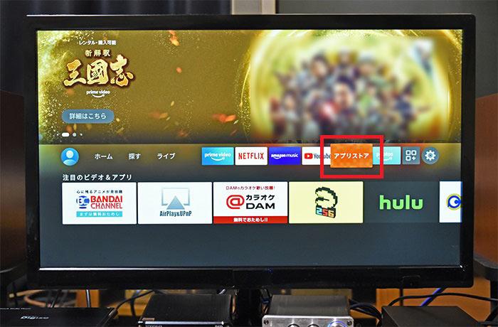 fire tv stickのアプリストア