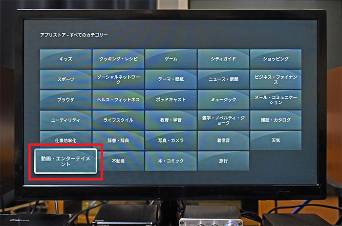 fire tv stickの動画エンターテイメントのアプリ