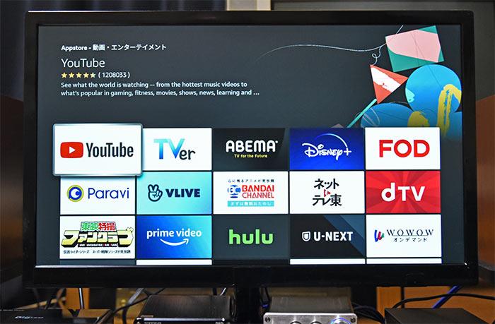 fire tv stickの動画アプリ一覧