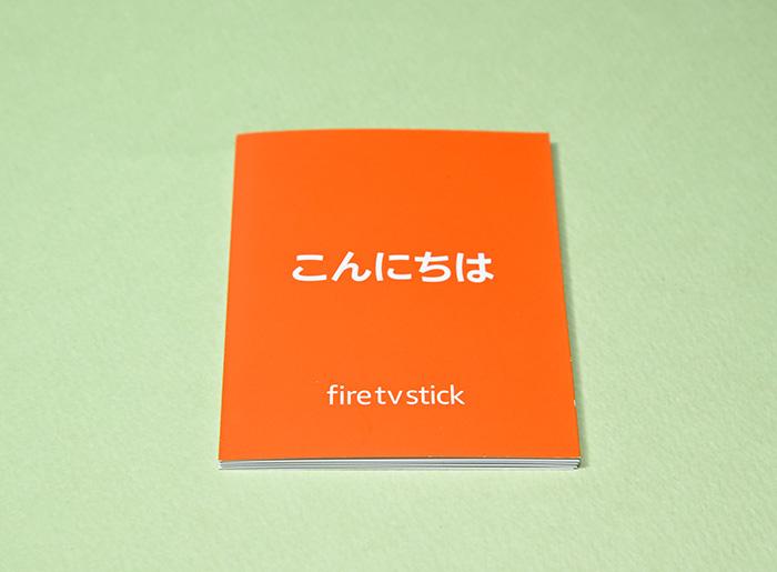 fire tv stickのマニュアル