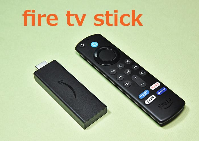 fire tv stickのレビューと使い方!