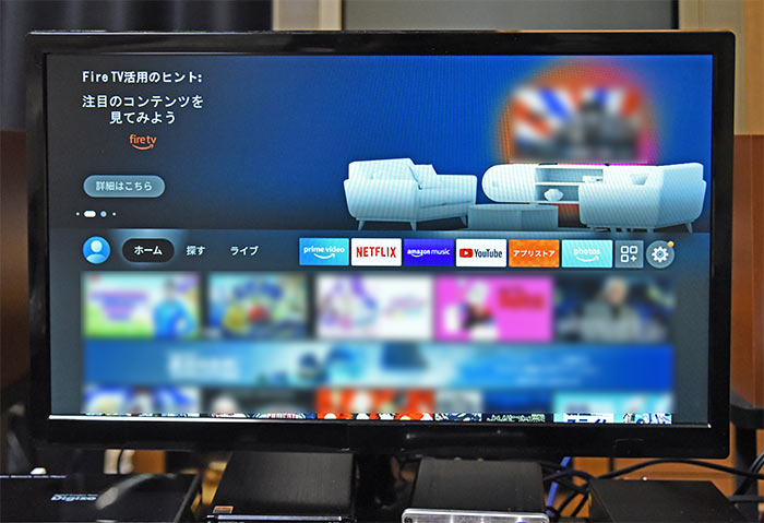 fire tv stickのホーム画面