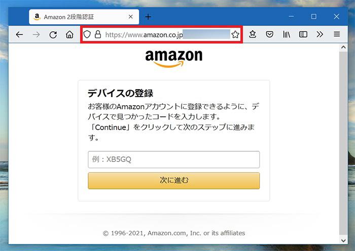 アマゾンのサイトでfire tv stickのアクティベーションコードを入力