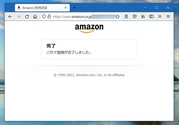 アマゾンでfire tv stickの登録完了