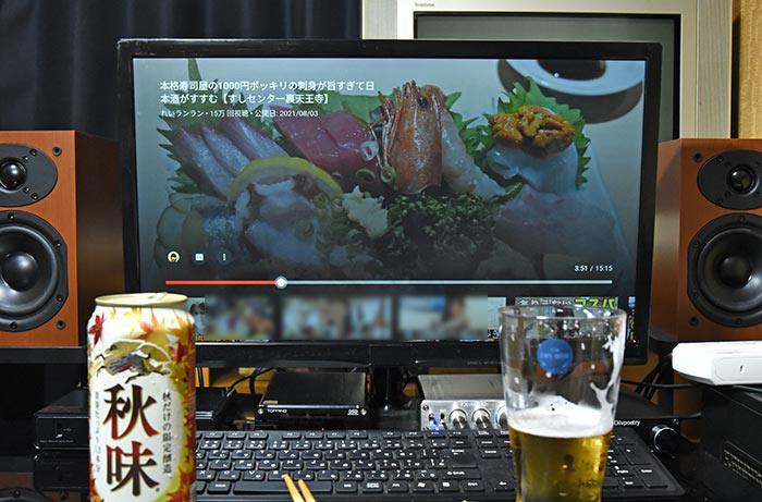 YouTubeの酒飲み動画