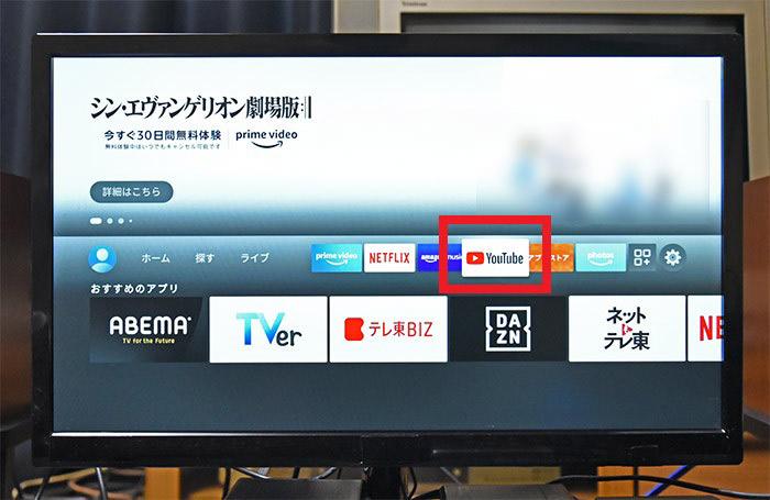 fire tv stickでYouTubeを見る方法