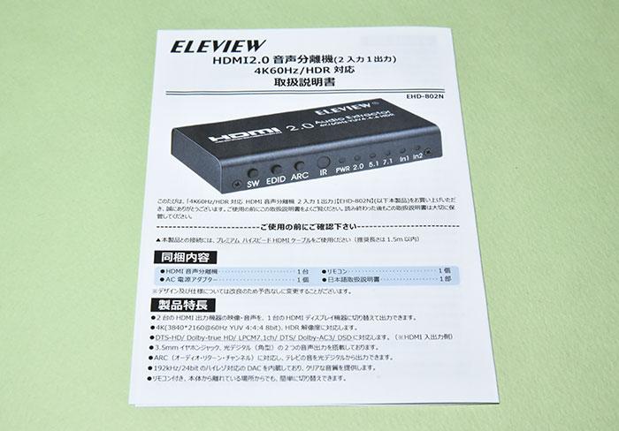 EHD-802N HDMI音声分離器の日本語取扱説明書